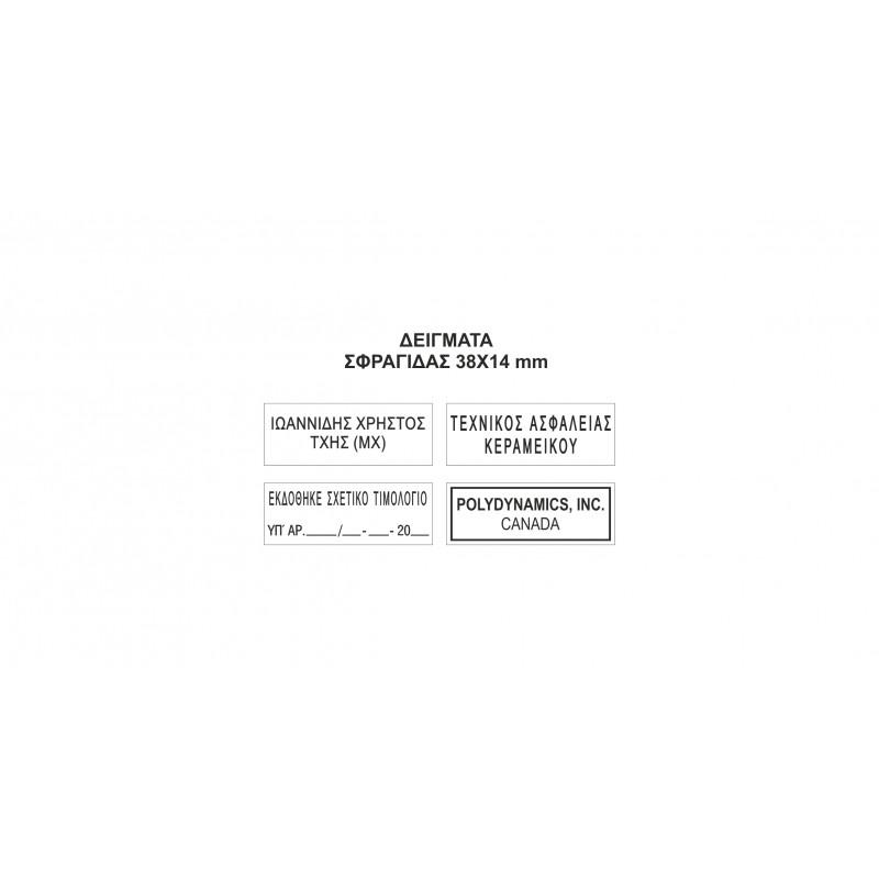 Αυτομελανούμενη σφραγίδα TRODAT 4911, Σφραγίδα 2-3 σειρών. - Διάσταση αποτυπώματος 38 Χ 14 mm.
