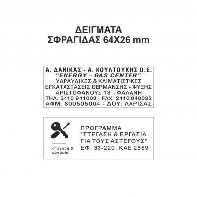 Αυτομελανούμενη σφραγίδα TRODAT 4914, Σφραγίδα 6-8 σειρών. - Διάσταση αποτυπώματος 64 Χ 26 mm.