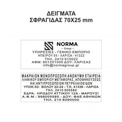 Αυτομελανούμενη σφραγίδα TRODAT 4915, Σφραγίδα 6-7 σειρών. - Διάσταση αποτυπώματος 70 Χ 25 mm.