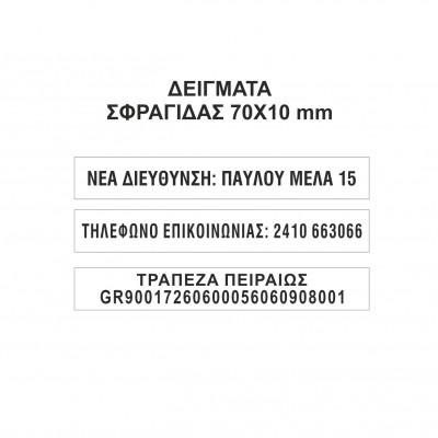 Αυτομελανούμενη σφραγίδα TRODAT 4916, Σφραγίδα 1-2 σειρών. - Διάσταση αποτυπώματος 70 Χ 10 mm.