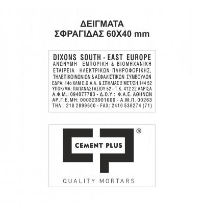 Αυτομελανούμενη σφραγίδα TRODAT 4927, Σφραγίδα 9-11 σειρών. - Διάσταση αποτυπώματος 60 Χ 40 mm.