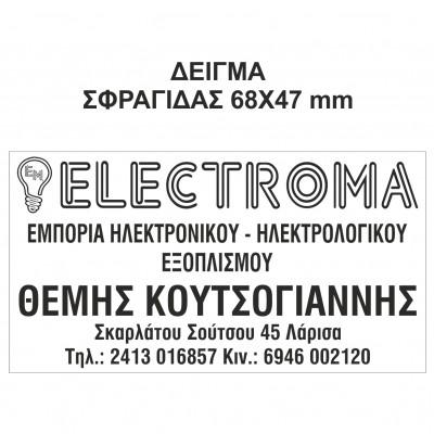 Αυτομελανούμενη σφραγίδα TRODAT 5208, Αποτύπωση σφραγίδας σε χάρτινες σακούλες με το λογότυπο - κείμενο σας. - Διάσταση αποτυπώματος 68 Χ 47 mm.
