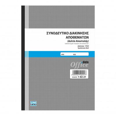 Συνοδευτικό διακίνησης αποθεμάτων - Δελτίο Αποστολής - 3/τυπο 17Χ25 cm - Αυτογραφικό Χαρτί