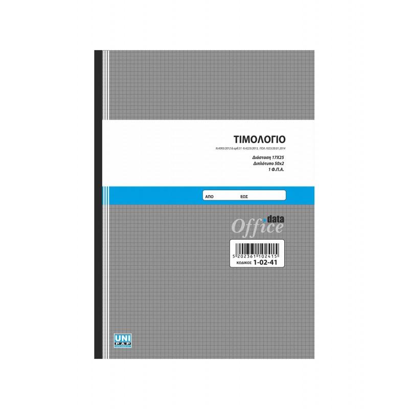 Τιμολόγιο - 2/τυπο 17Χ25 cm - Αυτογραφικό Χαρτί