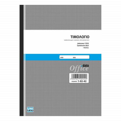 Τιμολόγιο - 3/τυπο 17Χ25 cm - Αυτογραφικό Χαρτί