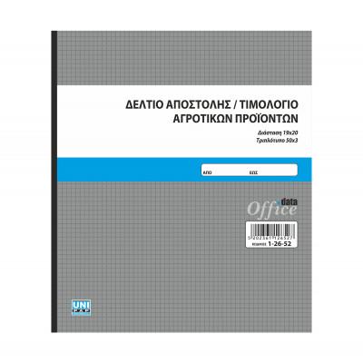 Δελτίο Αποστολής - Τιμολόγιο Αγοράς Αγροτικών Προϊόντων  - 3/τυπο 19Χ20 cm - Αυτογραφικό Χαρτί