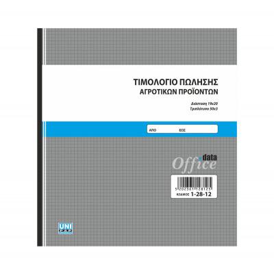 Τιμολόγιο Πώλησης Αγροτικών Προϊόντων  - 3/τυπο 19Χ20 cm - Αυτογραφικό Χαρτί