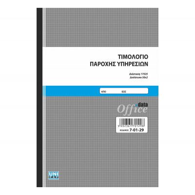Τιμολόγιο Παροχής Υπηρεσιών - 2/τυπο 17Χ25 cm - Αυτογραφικό Χαρτί