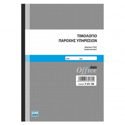 Τιμολόγιο Παροχής Υπηρεσιών - 3/τυπο 17Χ25 cm - Αυτογραφικό Χαρτί