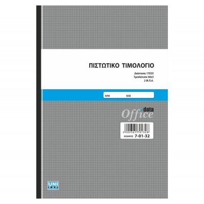 Πιστωτικό Τιμολόγιο - 3/τυπο 17Χ25 cm - Αυτογραφικό Χαρτί