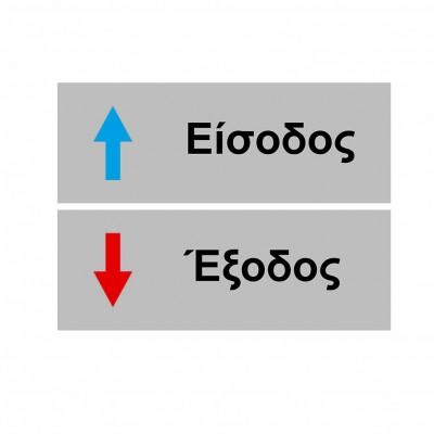 Μεταλλικές σημάνσεις αλουμινίου ΣΕΤ 2 τεμ.  -    Είσοδος -  Έξοδος     -  18cm X 6,5cm